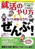 就活のやり方[いつ・何を・どう?]ぜんぶ![2010年度版] (就職の王道BOOKS 3) (就職の王道BOOKS 3)