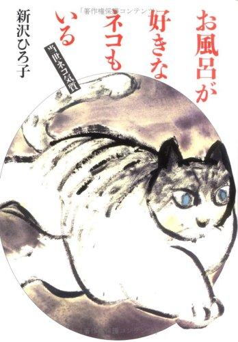 お風呂が好きなネコもいる―当世ネコ気質