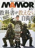 MAMOR (マモル) 2010年 08月号 [雑誌]