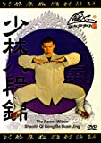 echange, troc The Power Within - Shaolin Qi Gong Ba Duan Jing [Import anglais]