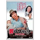 第14作 男はつらいよ 寅次郎子守唄 HDリマスター版 [DVD]
