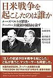 No.951 ルーズベルト大統領が播いた「竜の歯」 〜 日米戦争、冷戦、そして共産中国
