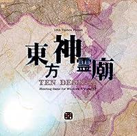 [同人PCソフト]東方神霊廟 〜 Ten Desires.
