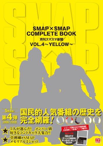 SMAP×SMAP COMPLETE BOOK 月刊スマスマ新聞 VOL.4 ~YELLOW~ (TOKYO NEWS MOOK 304号)