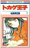 トカゲ王子 / 和泉 明日香 のシリーズ情報を見る