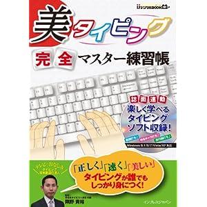 美タイピング完全マスター練習帳 [単行本(ソフトカバー)]