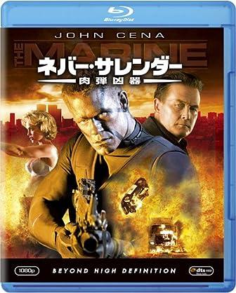 ネバー・サレンダー 肉弾凶器 [Blu-ray]