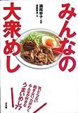 みんなの大衆めし / 瀬尾 幸子 のシリーズ情報を見る