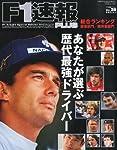 F-1速報PLUS (プラス) VOL.28 2012年 8/21号 [雑誌]