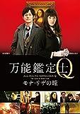 万能鑑定士Q —モナ・リザの瞳- スタンダードエディション [DVD]