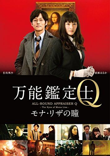 万能鑑定士Q ―モナ・リザの瞳- スタンダードエディション [DVD]