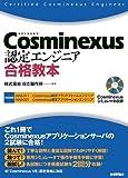 Cosminexus認定エンジニア合格教本