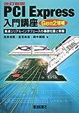 PCI Express入門講座―高速シリアルインタフェースの基礎知識と実際