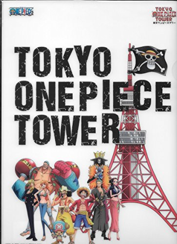 ONE PIECE ワンピース 東京ワンピースタワー限定 クリアファイル B