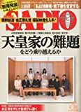 SAPIO (サピオ) 2012年 2/22号 [雑誌]