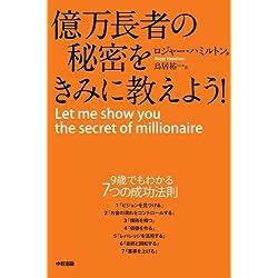億万長者の秘密をきみに教えよう! (中経出版)