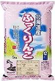 【精米】 北海道 深川産 ふっくりんこ YES!Clean米 5kg 平成27年産 産地サミット公認 【五ツ星お米マイスター厳選】