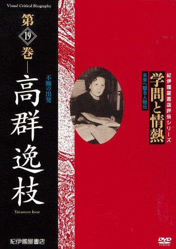 学問と情熱 第19巻 高群逸枝 [DVD]