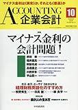 Accounting(企業会計) 2016年 10 月号 [雑誌]
