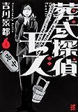 葬式探偵モズ / 吉川 景都 のシリーズ情報を見る