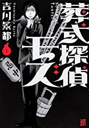 葬式探偵モズ (1) (怪COMIC)