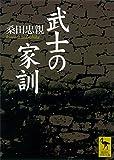 武士の家訓 (講談社学術文庫)