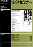 法学セミナー 2012年 01月号 [雑誌]