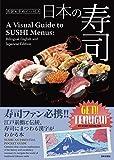 英訳&手ぬぐい付き 日本の寿司:A Visual Guide to SUSHI Menus:With Traditional Japanese TENUGUI Towel (Bilingual English and Japanese Edition)