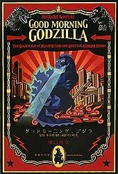 グッドモーニング、ゴジラ ―監督本多猪四郎と撮影所の時代