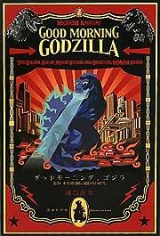 グッドモーニング、ゴジラ —監督本多猪四郎と撮影所の時代