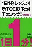 1日1分レッスン! 新TOEIC Test 千本ノック! (祥伝社黄金文庫 (Gな7-6))
