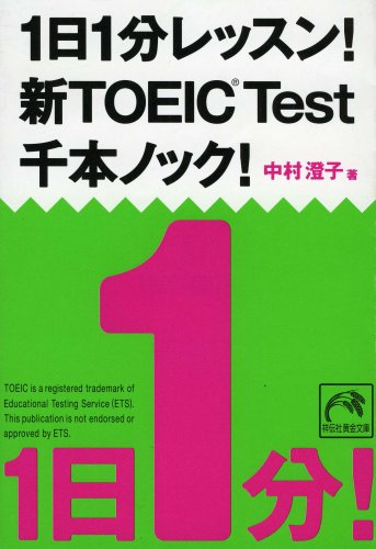 1日1分レッスン! 新TOEIC Test 千本ノック! (祥伝社黄金文庫 (Gな7-6)) (祥伝社黄金文庫 (Gな7-6))