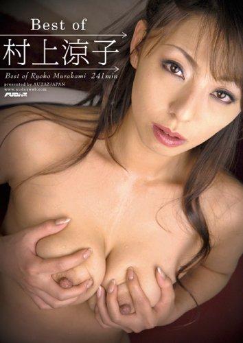 Best of村上涼子 [DVD]