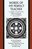 img - for The Words of My Perfect Teacher: A Complete Translation of a Classic Introduction to Tibetan Buddhism (Sacred Literature Trust Series) book / textbook / text book