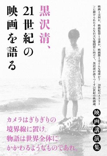黒沢清、21世紀の映画を語る