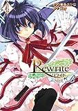 Rewrite:SIDEーB 4 (電撃コミックス)