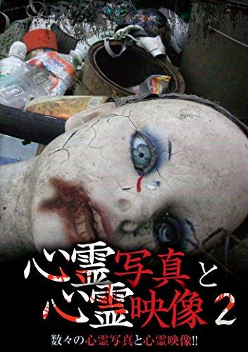 心霊写真と心霊映像2 [DVD]