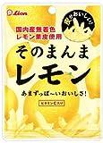 ライオン菓子 そのまんまレモン 25g×6袋