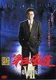 新・第三の極道 7 [DVD]