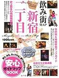 飲み街MAP 新宿二丁目 (C's Mook 70)