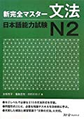 New Complete Master JLPT N2 Grammar