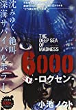 6000─ロクセン─ 下 (バーズコミックス リミックス)