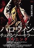 ハロウィン・チェーンソー・キラー ビギニング [DVD]