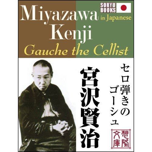 Gauche the Cellist (SORYU BOOKS Great writer series Book 19) PDF