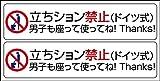 男性トイレマナーステッカー「円形マーク+立ちション禁止(ドイツ式)」2枚セット#11047