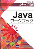 Javaワークブック―情報演習〈8〉 (情報演習 (8))