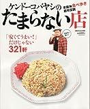 ケンドーコバヤシのたまらない店―京阪神食べ歩き都市伝説 (ぴあMOOK関西)