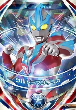 ウルトラマン/フュージョンファイト1弾/1-011 ウルトラマンギンガ OR