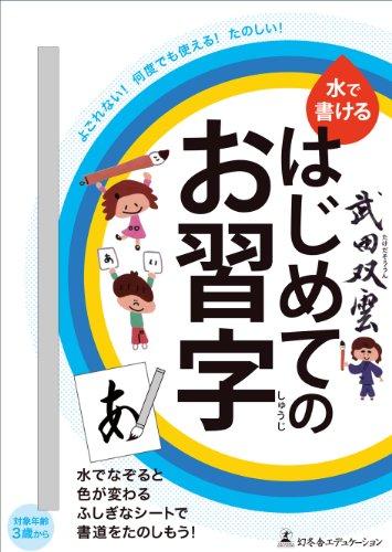 武田双雲水で書けるはじめてのお習字 ([バラエティ])