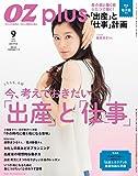 OZplus (オズプラス) 2015年 09月号 [雑誌]